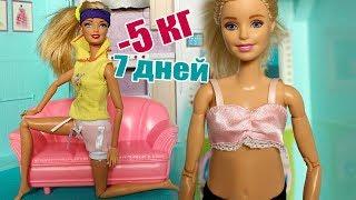 ХУДЕЕМ С АНДЖЕЛОЙ / Мультфильм с куклами Мама Барби