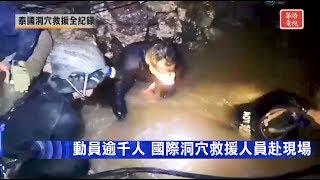 新聞大特寫-泰國洞穴救援全紀錄