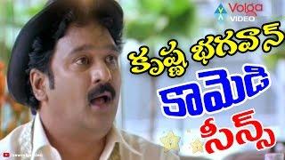 Krishna Bhagavaan Comedy Scenes - Jabardasth Telugu Comedy Scenes - 2016