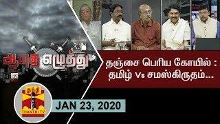 (23/01/2020) Ayutha Ezhuthu -  Tanjore Temple Kumbabhishekam : Tamil vs Sanskrit