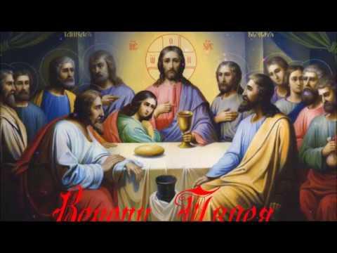 ВЕЧЕРИ ТВОЕЯ ТАЙНЫЯ ДНЕСЬ -   Молитва  Исполняет группа LARGO