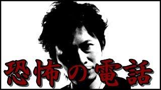 鈴井貴之へ恐怖のアポなし電話w