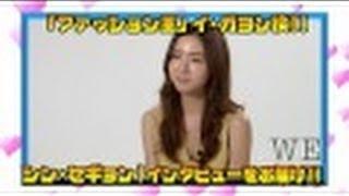 公式WELOVEK第73回シン・セギョンインタビュー「ファッション王」2012/12/13配信