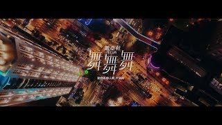 蕭亞軒Elva [ 舞舞舞 ] Official Music Video - 都市練愛劇「動物系戀人啊」片頭曲