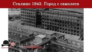 Донбасс, Сталино 1943. Город с самолета