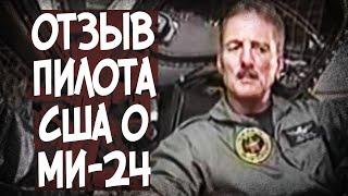 Чем Ми-24 Удивил Американцев? История Испытаний в США