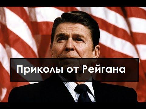 Анекдоты от Рейгана (на русском)