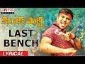 Last Bench Lyrical | Kirrak Party Songs | Nikhil Siddharth | Samyuktha | Simran | Sharan Koppisetty