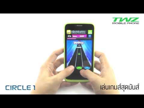 เล่นเกมส์ด้วย สมาร์ทโฟน TWZ Circle1