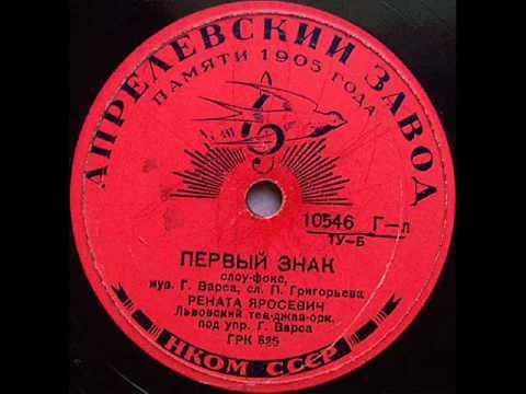 Irena Anders & Henryk Wars: Pierwszy znak (1940).avi