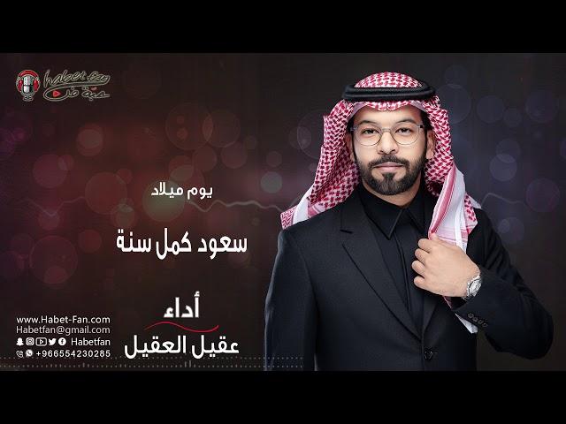 ميلاد سعود كمل سنة   عقيل العقيل