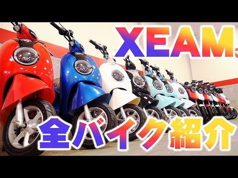【人気上昇中!】電動バイクXEAMの全5車種を一挙紹介!