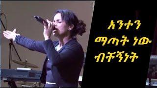 "Video thumbnail of ""Aster Abebe Menor Alcelme Yalante  / መኖር አልችልም ያላንተ @ EECF"""