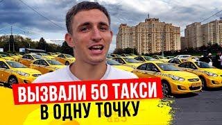 ВЫЗВАЛИ 50 ТАКСИ ОДНОВРЕМЕННО В ОДНУ ТОЧКУ!
