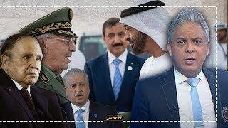 المتحدث باسم #بوتفليقة يستفز الجزائريين ... وسر زيارة قائد أركان الجيش الجزائري لـ #الامارات ..!!