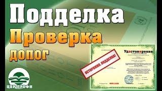 Подделка документов. Проверки УГАДН. Штрафы - Изменения в Законодательстве