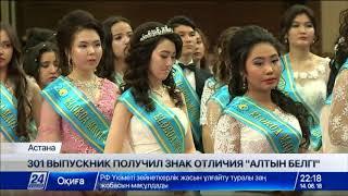 В Астане 301 выпускник получил знак отличия «Алтын белгi»