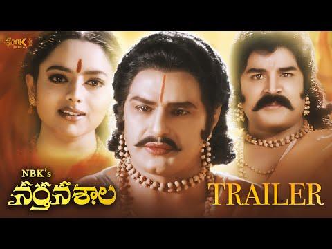 NBK\'s Narthanasala Official Trailer