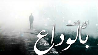 اغاني حصرية أرفع الكف بالوداع - أبو عبدالملك تحميل MP3
