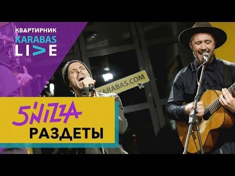 Концерт 5'NIZZA / Пятница в Киеве - 5