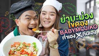 ทำเองกินเอง EP.29 ยำมะม่วงไข่ดองสุดแซ่บ!!! feat. Babymojiko