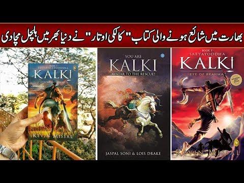 بھارت میں شائع ہونے والی کتاب کالکی اوتار نے دنیا بھر میں ہلچل مچا دی۔۔۔۔