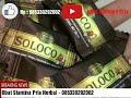 Download Lagu Jual Obat Stamina Herbal Soloco 100% Asli original  Permen Coklat Soloco Mp3 Free