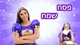 פסח שמח עם נופיקי לקט סרטונים | סרטונים לילדים | Happy Passover | Pesach