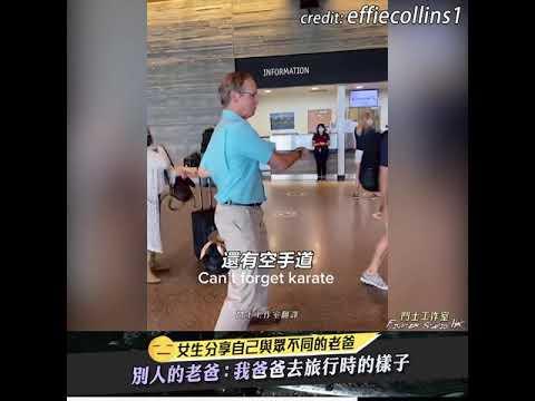 網友分享自己奇怪老爸的旅行怪癖