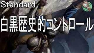 Standard : 白黒歴史的コントロール / WB Historic Control - Video Youtube