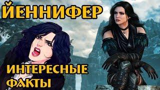 ЙЕННИФЕР (ведьмак lore) интересные факты