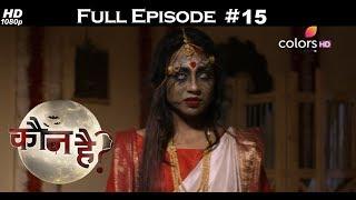 Kaun Hai ? - 3rd August 2018 - कौन है ? - Full Episode