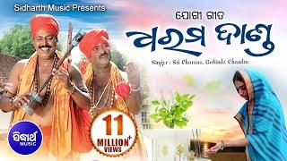 Dharama Danda рмзрм░рмо рмжрм╛рмгрнНрмб || SriCharana & Gobinda Chandra || WORLD MUSIC