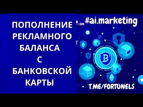 #aimarketing Пополнение рекламного баланса  с Банковской карты
