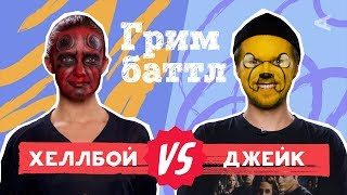 ГРИМ БАТТЛ: Хеллбой VS. Джейк   Smetana TV (#4)