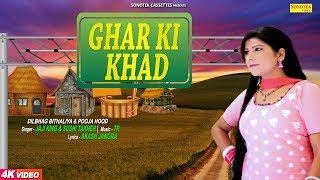 Ghar Ki Khand | Pooja Hooda, Dilbag Bithaliya | Jaji King, Sushila Takher | New Haryanvi Song 2018 Video,Mp3 Free Download