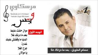 مازيكا عصام الطويل - بعد ما درتك غلا (الوجه1) .. مرسكاوي 2010 تحميل MP3