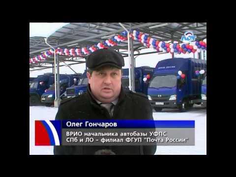 УФПС Санкт-Петербурга и Ленинградской области - Пенсия на колесах, канал ЛОТ
