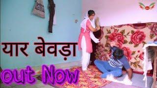 यार बेवडा || Haryanvi Comedy Video || Yaar Bewda || Comedy Videos ||