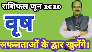 Rashifal June 2020,vrish rashi,Taurus, masik rashifal - Download this Video in MP3, M4A, WEBM, MP4, 3GP