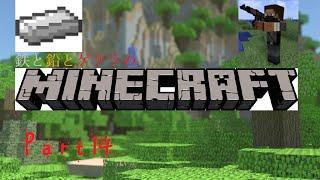 【minecraft】鉄と鉛とゲリラのマインクラフトゆっくり実況 part14