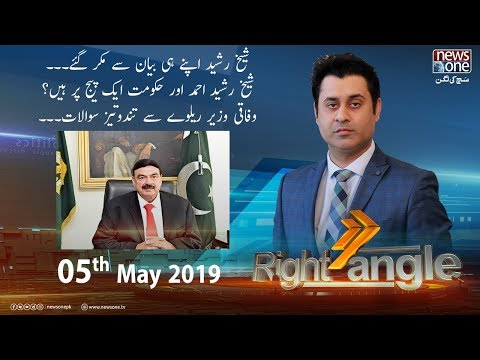 Right Angle | 5-MAY-2019 | Exclusive Interview of Railway Minister Sheikh Rasheed |