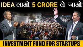 5 Crore Investment Fund For Start-Ups | Lalit Agarwal CMD V Mart | Dr Vivek Bindra