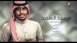 اغاني طرب MP3 سعيد السعد | جنت تبعد - 2016 عراقي تحميل MP3