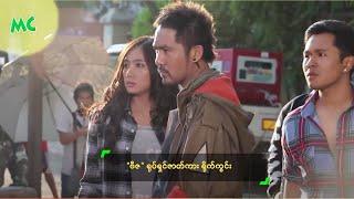 """""""ဗီဇ"""" ႐ုပ္႐ွင္ဇာတ္ကား ႐ိုက္ကြင္း - B Za Myanmar Movie Making"""