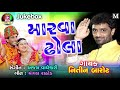 Marava Dhola Nitin Barot New Song