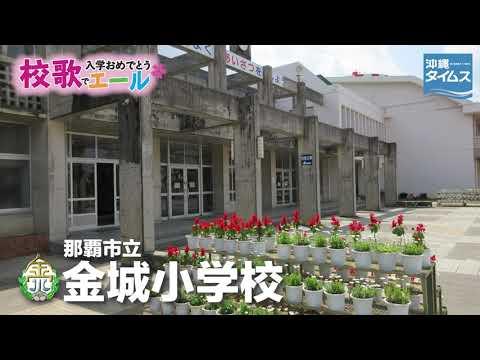 Kanagi Elementary School