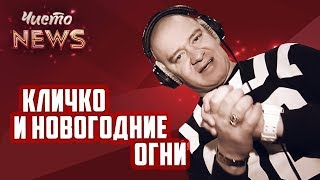 Виталий Кличко и Новогодние Огни - ЧистоNews 2018