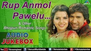 Rup Anmol Pawelu Most Bhojpuri Romantic Songs Audio Jukebox