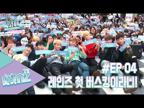 레인즈 (RAINZ) TV episode 4
